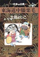 マンガ日本の古典 東海道中膝栗毛(29) / 土田よしこ