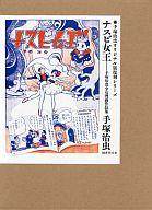 ナスビ女王--手塚治虫少女漫画作品集  / 手塚治虫