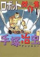 手塚治虫アンソロジー ロボット 傑作集(1) / 手塚治虫