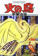 火の鳥 太陽編 下(朝日ソノラマコミックス)(11) / 手塚治虫