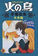 火の鳥 未来編(朝日ソノラマコミックス)(2) / 手塚治虫
