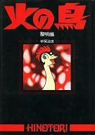 火の鳥 黎明編(朝日ソノラマ 定価1800円版) / 手塚治虫