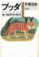ブッダ(愛蔵版)(1) / 手塚治虫