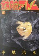 鉄腕アトム(愛蔵版)(11) / 手塚治虫