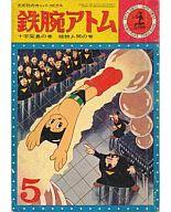 鉄腕アトム 十字架島の巻他(カッパ・コミックスデラックス)(5) / 手塚治虫