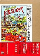 冒険狂時代・ピピちゃん(手塚治虫オリジナル版復刻シリーズ) / 手塚治虫