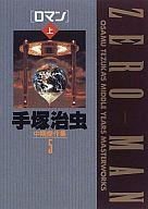 手塚治虫中期傑作集 ロマン 上 (ハードカバー版)   (5) / 手塚治虫