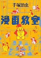 漫画教室 / 手塚治虫