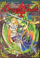 ドラゴンナイト4(2) / 富樫