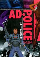 AD.POLICE 終焉都市 / トニーたけざき