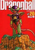DRAGON BALL(完全版)(20) / 鳥山明