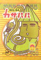 カサパパ / 中川いさみ