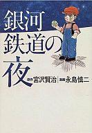 銀河鉄道の夜 / 永島慎二/宮沢賢治