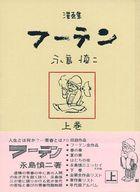 青林傑作シリーズ フーテン(上)(帯付) (1) / 永島慎二