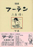 青林傑作シリーズ フーテン(下)(帯付)(2) / 永島慎二