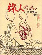 旅人くん 出逢いと別れ(2) / 永島慎二