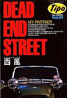 DEAD END STREET / 西風