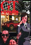 GT roman STRADALE(4) / 西風