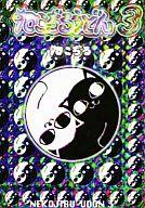 ねこぢるうどん (ビンゴC版)(3) / ねこぢる