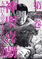 神聖喜劇(3) / のぞゑのぶひさ/大西巨人