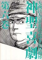 神聖喜劇(完)(6) / のぞゑのぶひさ/大西巨人