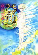 モザイク・ラセン(A5版) / 萩尾望都