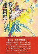 メッシュ 謝肉祭(6) / 萩尾望都