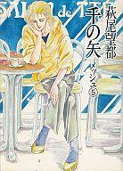 メッシュ 千の矢(5) / 萩尾望都
