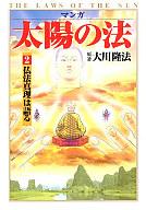 太陽の法(2) / 橋本和典