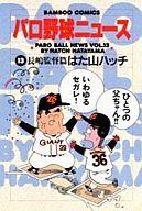 パロ野球ニュース 長嶋監督篇(13) / はた山ハッチ