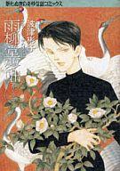 雨柳堂夢咄(新版)(12) / 波津彬子