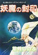 妖魔の封印(12) / 葉月しのぶ