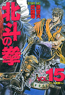北斗の拳(ハードカバー版)(15) / 原哲夫