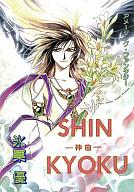 SHIN KYOKU 神曲 / 氷栗優