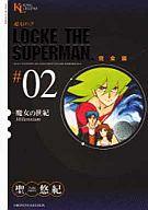 超人ロック 完全版(2) / 聖悠紀