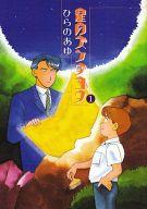 星のズンダコタ(ぱふコミックス)(1) / ひらのあゆ