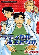 ラディカル・ホスピタル(14) / ひらのあゆ