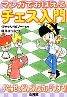 マンガでおぼえるチェス入門 / 藤井ひろし