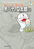 オバケのQ太郎(藤子・F・不二雄大全集)(1) / 藤子・F・不二雄