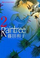 レイントリー(2) / 藤田和子