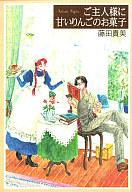 ご主人様に甘いりんごのお菓子(1) / 藤田貴美