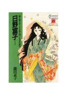 人物日本の女性史 日野富子(18) / 藤田素子