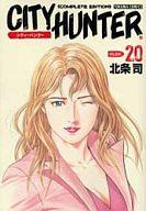 シティーハンター Complete Edition(20) / 北条司
