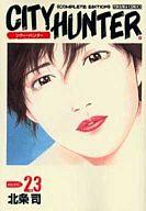シティーハンター Complete Edition(23) / 北条司