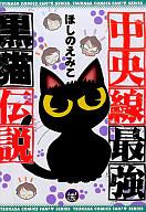 中央線最強黒猫伝説 / ほしのえみこ