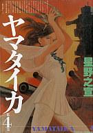 ヤマタイカ (希望コミックス版)(4) / 星野之宣