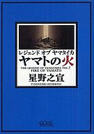 レジェンド オブ ヤマタイカ ヤマトの火(完)(5) / 星野之宣