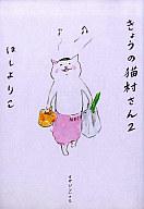 きょうの猫村さん(2) / ほしよりこ