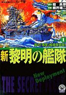新・黎明の艦隊(1) / 細井雄二