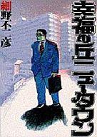 幸福の丘ニュータウン / 細野不二彦